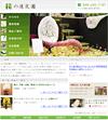 ホームページ制作事例/花の進花園 | 切花・観葉植物・祝いスタンド・各種フラワーギフトの販売/リース